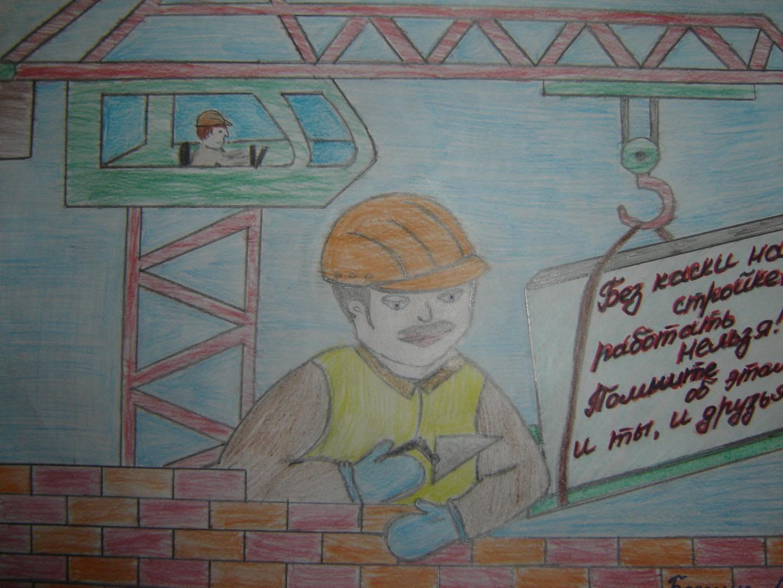 рисунок по охране труда фото вариант акцентом безымянный